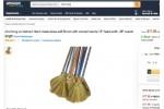 20 USD một chiếc chổi đót bán trên Amazon