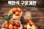Sự thật trứng gà xông khói Hàn Quốc giá 35.000 đồng/quả