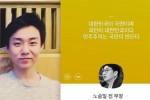 Phóng viên đầu tiên phát hiện bê bối mại dâm của Seungri biến mất, nghi bị sát hại
