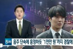 Thành viên trong nhóm chat tình dục của Seungri kể chi tiết vụ bê bối mặc bạn thân chối tội