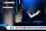 Cảnh sát tiết lộ Seungri trả tiền cho 8 gái mại dâm ở tiệc sinh nhật thác loạn 25 tỷ đồng