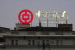 """Huawei có động thái bất thường khi gọi vốn lớn """"thuần Trung Quốc"""""""