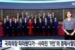 9 người Việt bỏ trốn tại Hàn Quốc: Dư luận muốn Bộ KH&ĐT công bố rõ danh tính