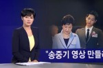 Song Joong Ki từng được Tổng thống vừa bị lật đổ o bế như thế nào?