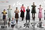 Siêu phẩm của Jack Ma và 11 cao thủ: Vì sao thiếu Thành Long?
